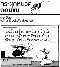 toon06-03-58