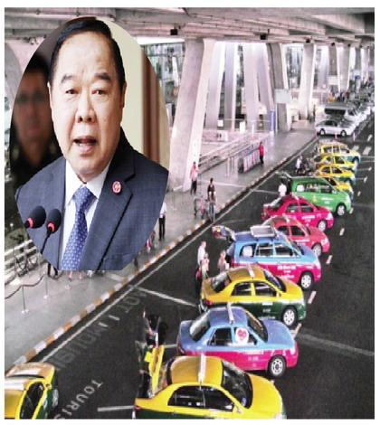 เรื่องเศรษฐกิจ จะเชื่อ'พล.อ.'หรือ'แท็กซี่'ดี?..