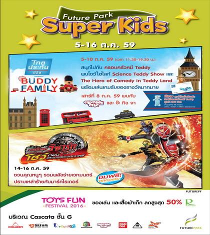 Future Park Super Kids