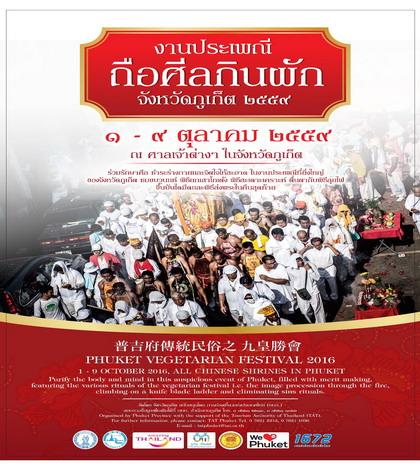 AWCO-TAT-Phuket-Chinese Shrines-Poster