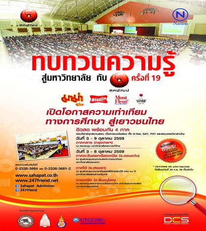 Sahaphat 19 A3 Poster 3008