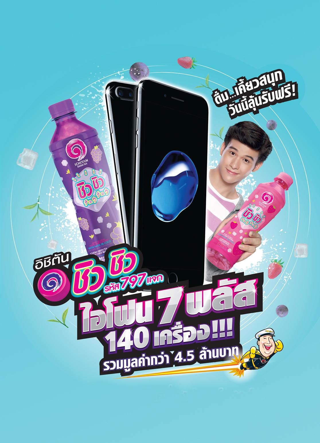 Final_KV Chew Chew_Iphone 7Plus