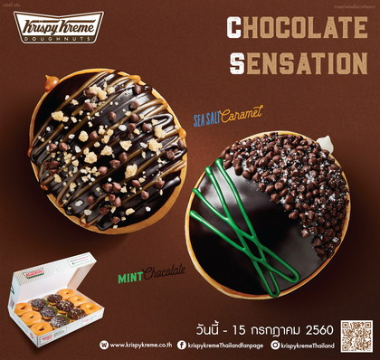 KrispyKreme-WindowPoster-chocolate