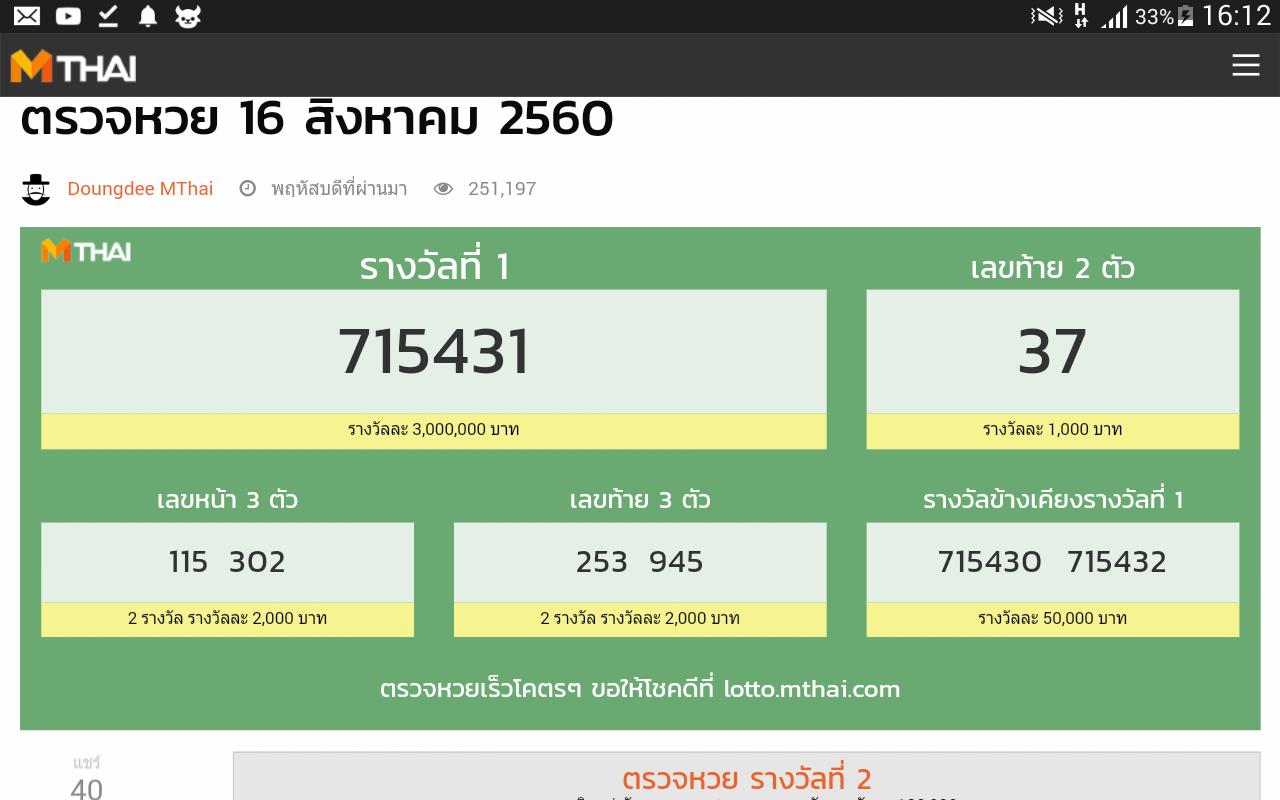 Screenshot_2017-08-16-16-12-24