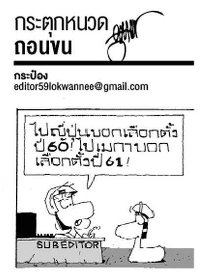 toon4688-1