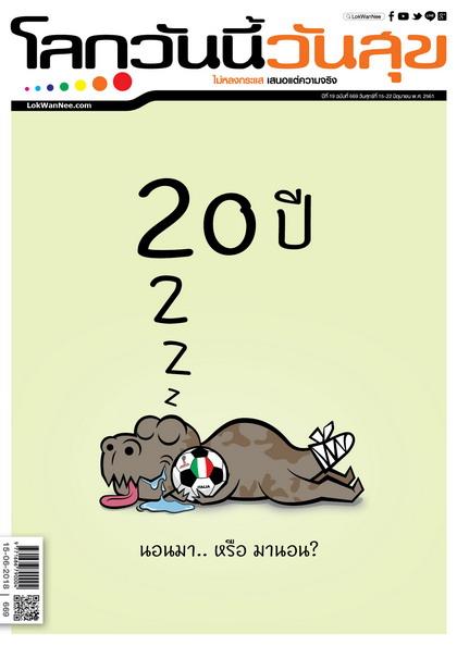 MAGAZINE 669
