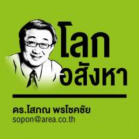 logo-sopon