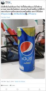 #PepsiLime (3)_h