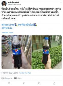 #PepsiLime (4)_h