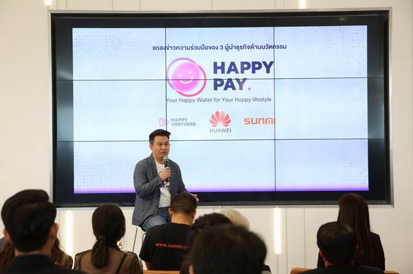34 - HAPPY VENTURES ผนึก HUAWEI CLOUD Thailand และ SUNMI Thailand พัฒนา NextGen FinTech สร้าง HAPPY PAY นวัตกรรมทางการเงินแนวใหม่ - C'mon