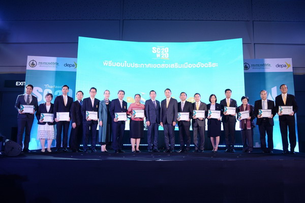"depa1 - ""ดีป้า"" เนรมิตงาน ""Thailand Smart City Week 2020"" ขับเคลื่อนไทยสู่เมืองอัจฉริยะโลก - C'mon"