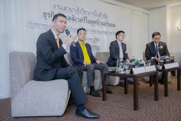 eee2 - มข.จัดเสวนาวิชาการทิศทางธุรกิจฟู้ดเดลิเวอรีในประเทศไทย - C'mon