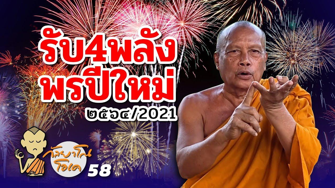 กัลยาโณโอเค (ตอนที่58) : รับ4พลังพรปีใหม่