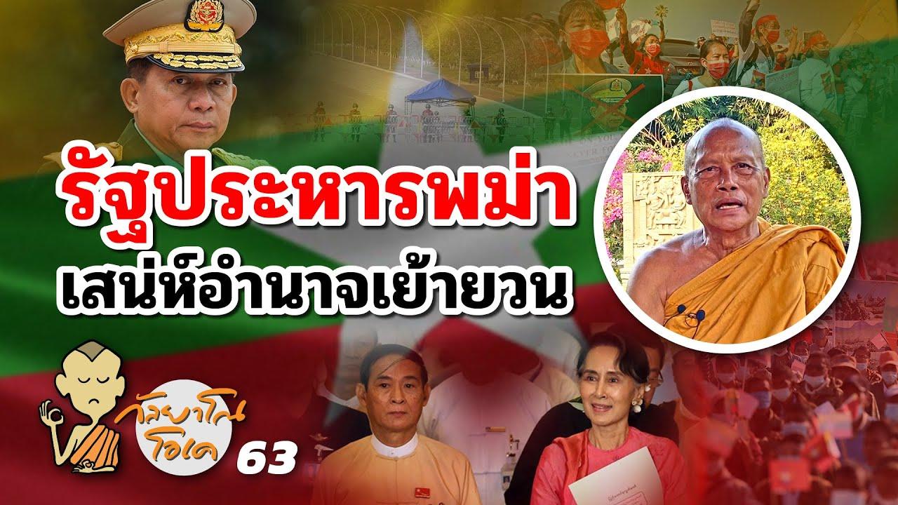 กัลยาโณโอเค (ตอนที่63) : รัฐประหารพม่า เสน่ห์อำนาจเย้ายวนใจ ปล้นได้แม้แต่ผู้หญิง!!